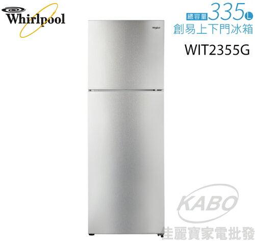 【佳麗寶】-(Whirlpool惠而浦)336L上下雙門冰箱WIT2355G母親節好禮