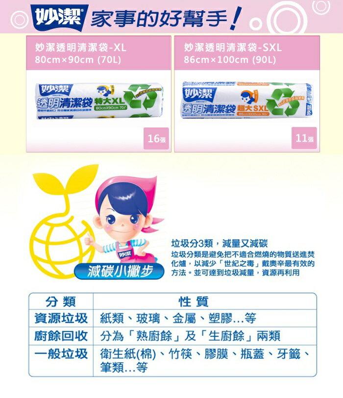 妙潔 透明清潔袋 超大 SXL /特大 XL 二款供選 ☆艾莉莎ELS☆