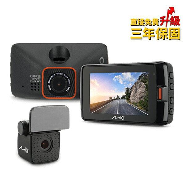 MIO MiVue™ 791Ds 前後夜視進化 GPS雙鏡頭行車記錄器(贈32G記憶卡)