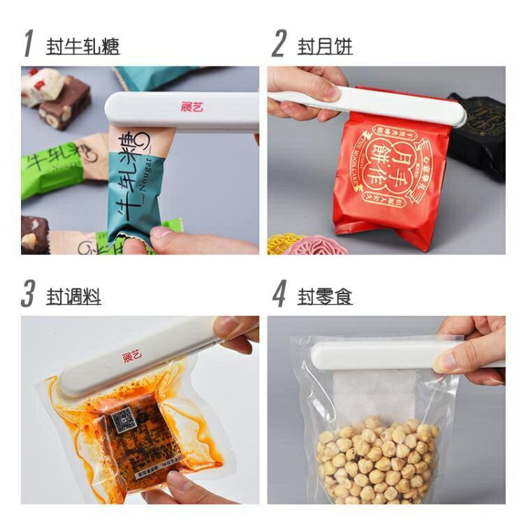 展藝封口機迷小型家用迷你手壓式零食塑料袋牛軋糖雪花酥塑封神器 果果輕時尚