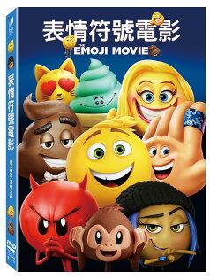 表情符號電影DVD