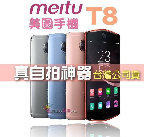 Meitu美圖T8雙像素自拍機4G128G美顏自拍機自拍神機台灣公司貨聯強保固