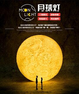 13cm3D月球燈觸控月亮燈裝飾觸控小夜燈情人節聖誕節交換禮物生日禮物許願燈【風雅小舖】