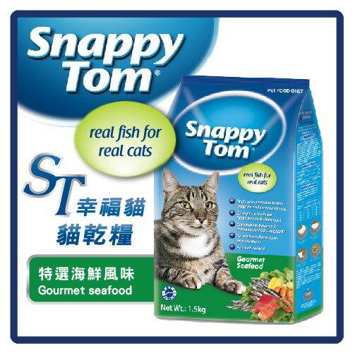 力奇寵物網路商店:【美味好食1+1】ST幸福貓貓乾糧-特選海鮮風味-1.5kg*2包組-特價270元【小魚乾添加,美味升級】>可超取(A002D02-1)