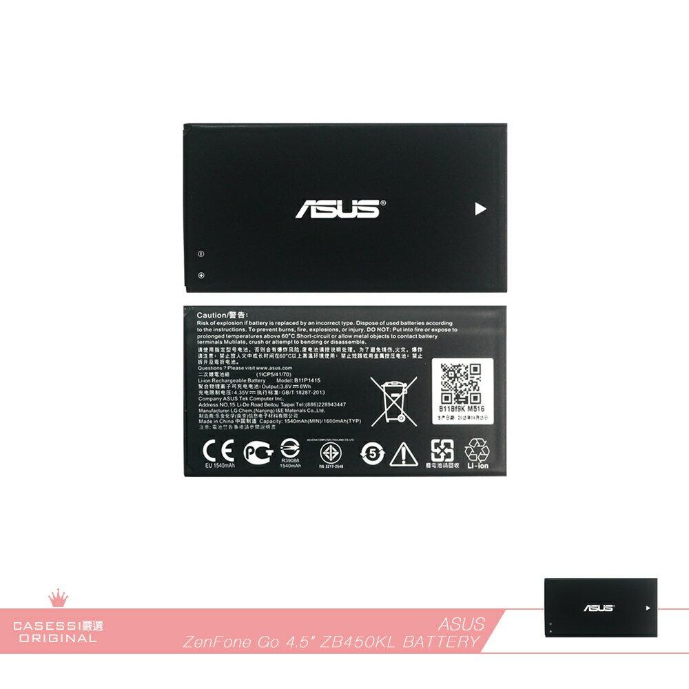 ASUS華碩 ZenFone Go 4.5吋(ZB450KL/ZC451TG) 1600mAh/原廠電池/手機電池【BSMI認證】
