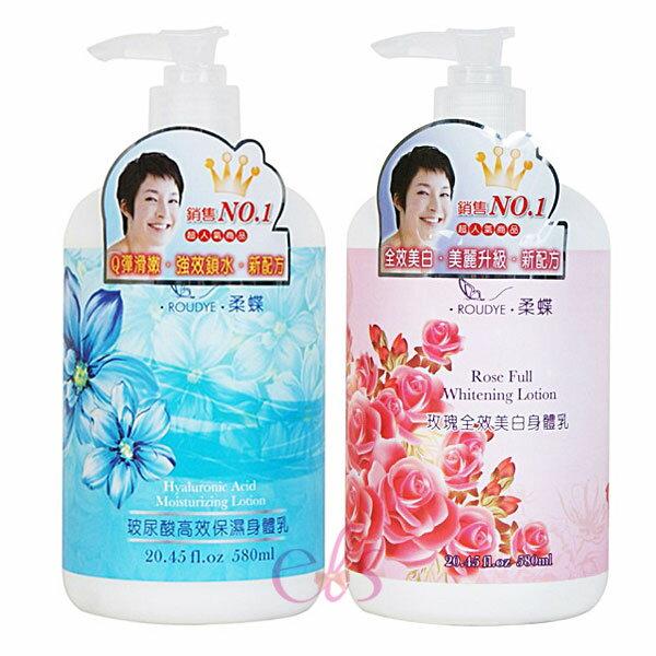 柔蝶 身體乳 玫瑰全效美白/玻尿酸高效保濕 580ml 兩款供選 ☆艾莉莎ELS☆