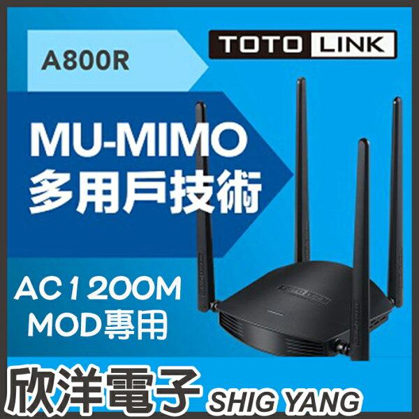 ※欣洋電子※TOTOLINKAC1200超世代WIFI路由器(A800R)