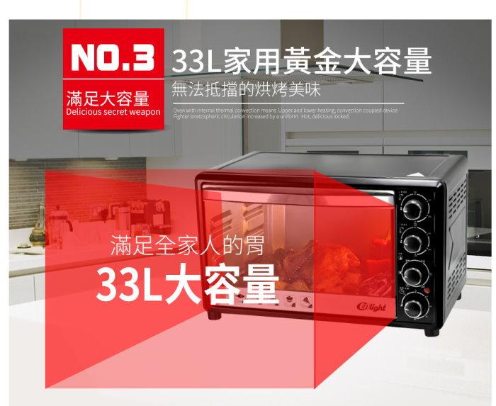 ★免運★ENLight 33L旋風烤箱 PB-332 (附烤盤*2 烤網*1 烤網夾*1) 9