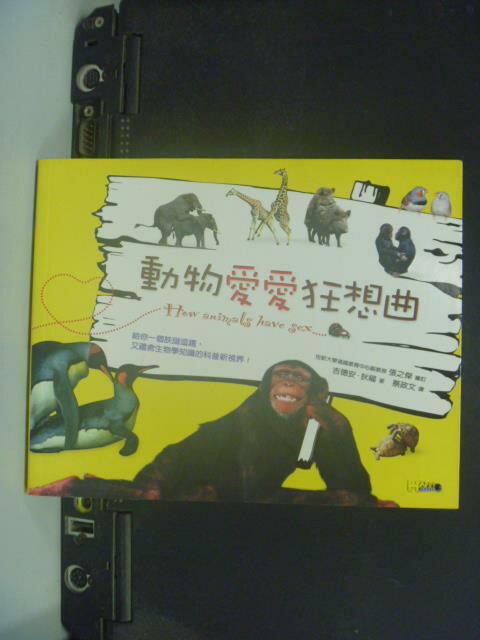 ~書寶 書T4/動植物_JJH~動物愛愛狂想曲_吉德安 狄福