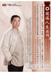 圓滿人生系列(8CD)