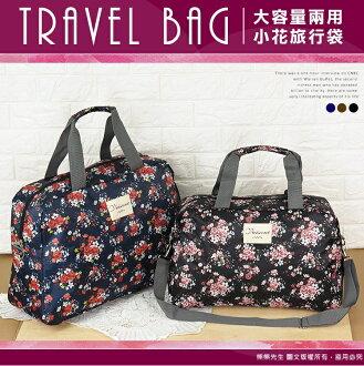 《熊熊先生》碎花行李袋 大容量旅行袋 兩用包 手提包/肩背包/斜背包 S號 運動包 多功能收納袋