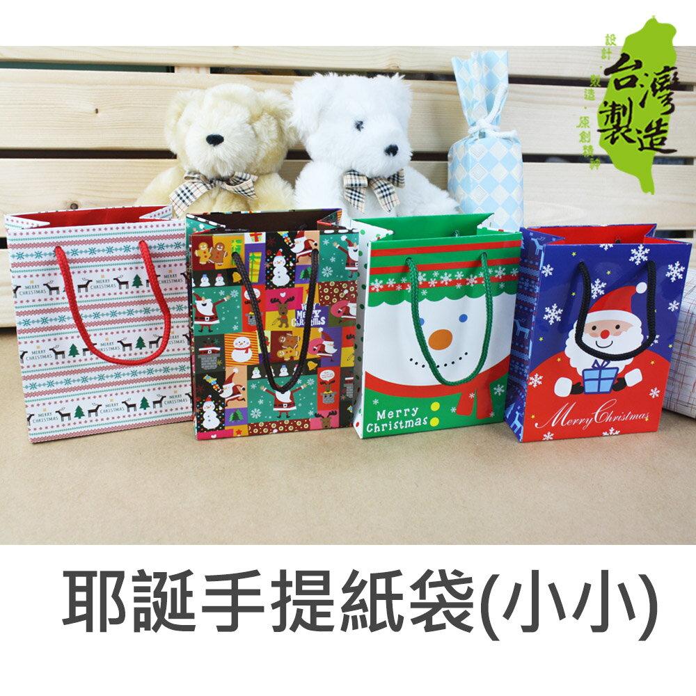 珠友 GB-05013-7 耶誕手提紙袋/禮物袋(小小)