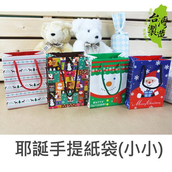 珠友文化:珠友GB-05013-7耶誕手提紙袋禮物袋(小小)