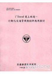 i3 Travel 愛上旅遊-行動化交通管理與創新應用探討