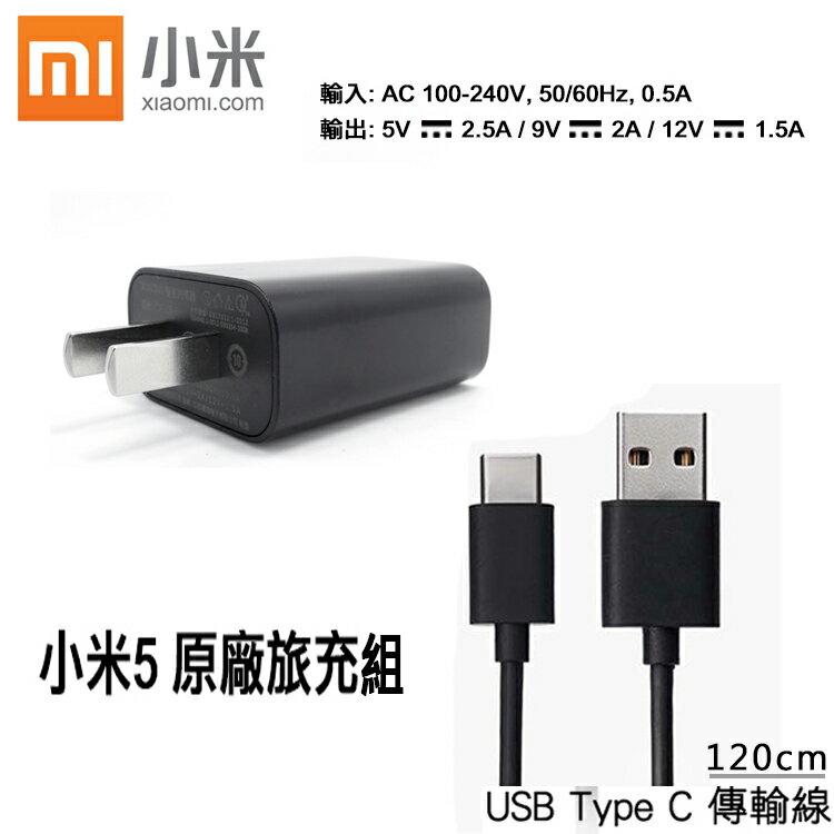 MIUI Xiaomi 小米手機 5/小米5 原廠快充旅充頭+USB To Type C 原廠傳輸線/HTC 10/LG G5/Nexus 6P/華為 HUAWEI P9/P9 plus/Nokia ..