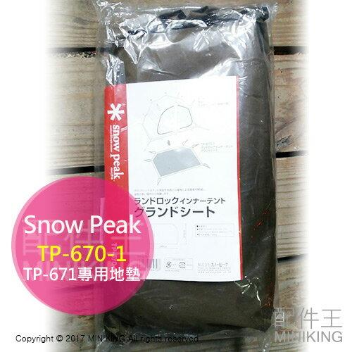 【配件王】現貨 Snow Peak 豪華別墅帳篷 TP-670-1 地墊 TP-671專用 露營 戶外 登山