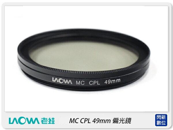 Laowa老蛙MCCPL49mm多層鍍膜偏光鏡(9mmF2.8)