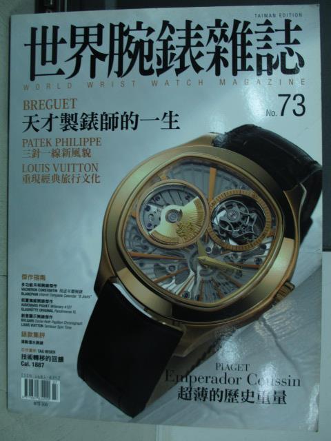 【書寶二手書T8/收藏_YDA】世界腕錶雜誌_73期_天才製錶師的一生等