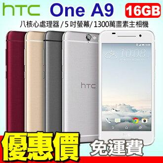 HTC One A9 16GB 贈DOTVIEW原廠炫彩皮套+螢幕貼 LTE 4G 中階16G智慧型手機 0利率+免運費