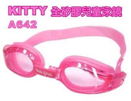 成功 Hello Kitty 全矽膠兒童泳鏡A642