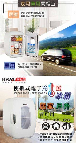 免運費贈保冷劑《 KRIA可利亞》 電子行動冷熱冰箱 / 行動冰箱 / 小冰箱 / 化妝品冷藏箱 CLT-16(白) 4