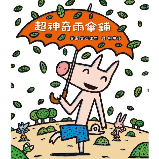 宮西達也繪本集:超神奇魔法店鋪《超神奇糖果鋪》+《超神奇種子鋪》+《超神奇雨傘鋪》 4