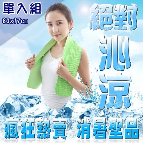 【戀夏好物】台灣製 沁涼消暑 抗菌防曬冰涼巾 80x17(綠色)
