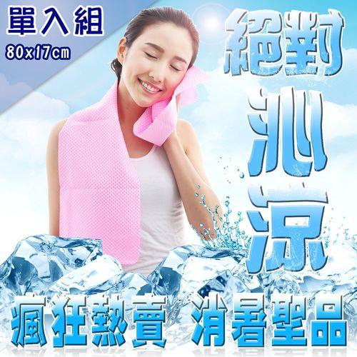【戀夏好物】台灣製 沁涼消暑 抗菌防曬冰涼巾 80x17(粉色)