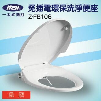【ITAI一太】Z-FB106(長版) 免插電環保洗淨便座 耐用 抗菌 雙噴頭 洗屁屁 簡單操作