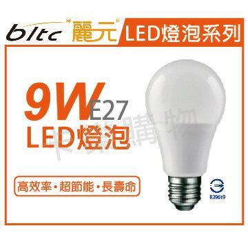 bltc麗元 LED 9W 3000K 黃光 全電壓 球泡燈  BL520005