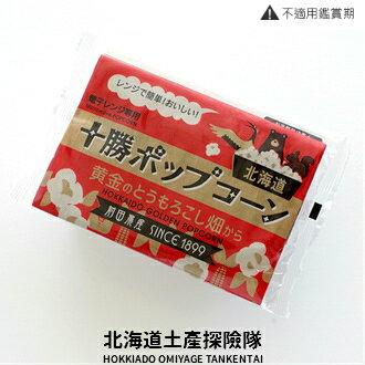 「日本直送美食」[北海道農產品] 十勝爆米花 ~ 來自黃金玉米田 ~ 北海道土產探險隊~ 1