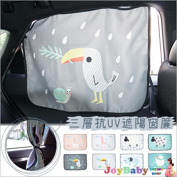 卡通磁吸式防曬抗UV汽車窗簾車用遮光布遮陽窗簾 JoyBaby