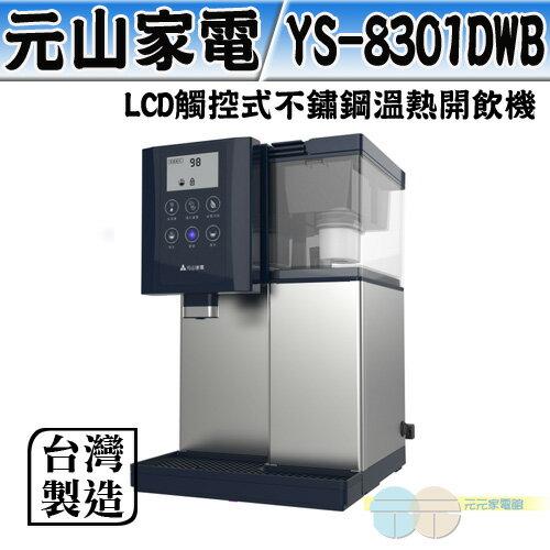 元山觸控式濾淨不鏽鋼溫熱開飲機YS-8301DWB