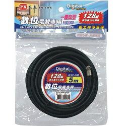 PX大通數位電視專用電纜線G5C-5M【愛買】