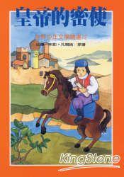 世界少年文學精選(72)皇帝的密使