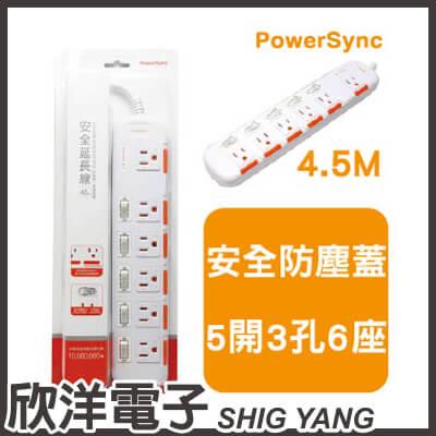 ※ 欣洋電子 ※ 群加科技 3P 6插 5開安全防塵延長線 / 4.5M ( PW-EDA5645 )  PowerSync包爾星克