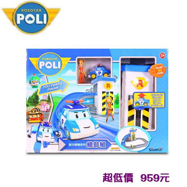 *美馨兒* 波力POLI-波力探險系列-總部組 (內含琴公仔&波力合金車959元
