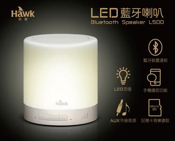 Hawk L500 LED 藍牙喇叭
