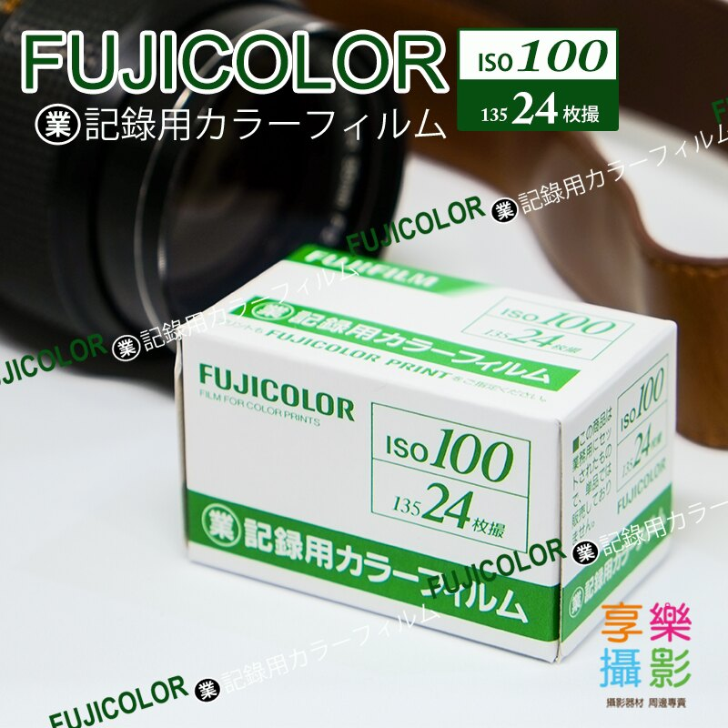 享樂攝影 Fujifilm業務用 100負片 24枚攝 135底片 24張 記錄用 富士