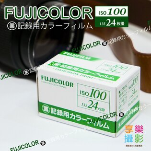 [享樂攝影]Fujifilm業務用100負片24枚攝135底片24張記錄用富士彩色負片底片FUJI