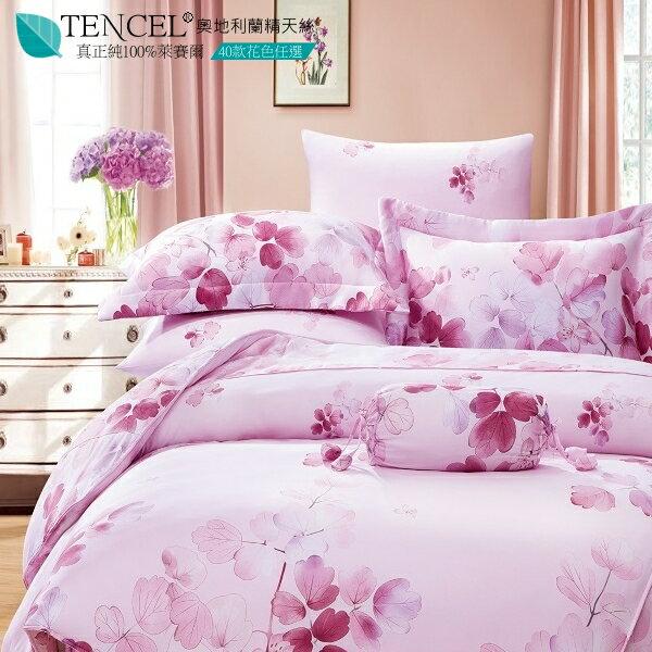 LUST生活寢具【奧地利天絲-卉影-粉】100%天絲、雙人床包枕套舖棉被套組TENCEL萊賽爾纖維