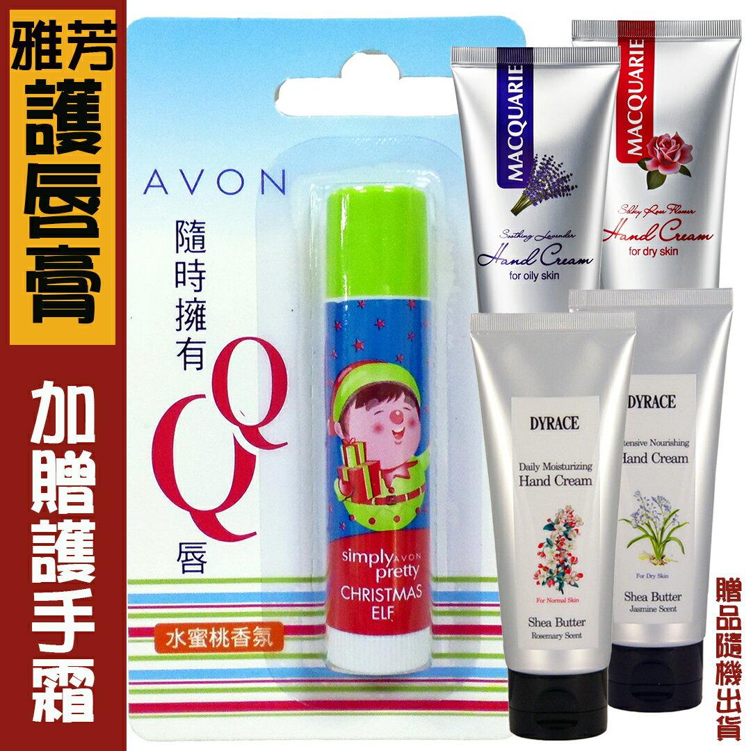 雅芳 - 淘氣精靈護唇膏 4g (水蜜桃)加贈一支護手霜