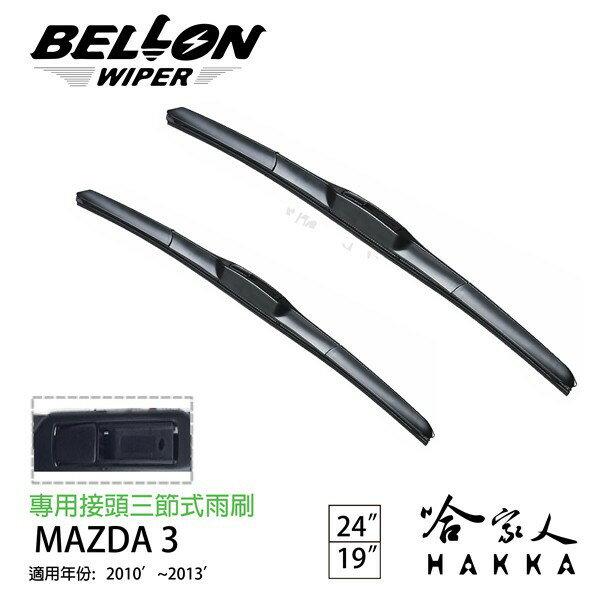 BELLON MAZDA 3 10~13年 專用接頭雨刷 【免運贈雨刷精】 24吋  19吋 雨刷 哈家人