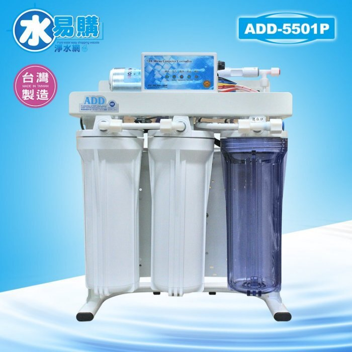 【振興經濟】ADD-5501P直接輸出RO逆滲透/自動沖洗/低噪音款/無壓力桶【水易購台南忠義店】