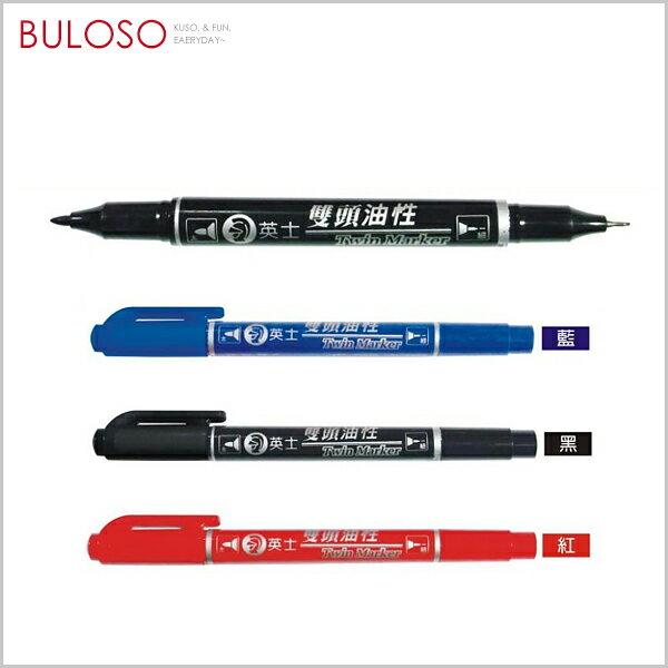 《不囉唆》英士-CD322T雙頭油性筆日本進口耐磨安全無毒(可挑色款)【A428002】