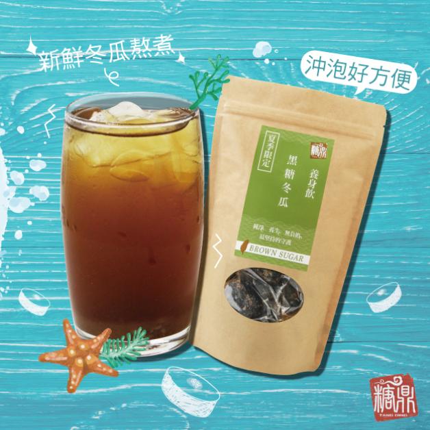 【糖鼎養生茶舖】夏日推薦→★夏季限定★黑糖冬瓜茶磚(35克x14顆獨立包裝) 0
