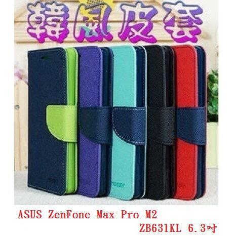 美人魚【韓風雙色】ASUS ZenFone Max Pro M2 ZB631KL 6.3吋 翻頁式側掀插卡皮套/保護套