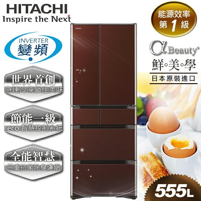 日立HITACHI 555L六門日本原裝琉璃變頻冰箱 RG570GJ(免運費)