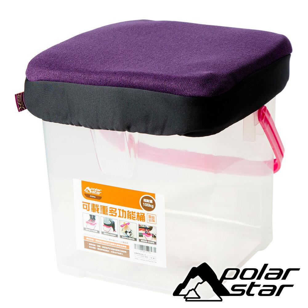PolarStar 台灣 個人野餐坐墊 (P888 RV桶專用坐墊套)『暗紫』P17441 RV桶.月光寶盒.置物桶.收納桶.收納箱.整理箱.洗車水桶.戶外.露營
