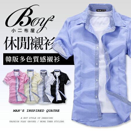 ☆BOY-2☆【PPK83009】素色白釦內裡線條質感雅痞襯衫-6色 現+預 1